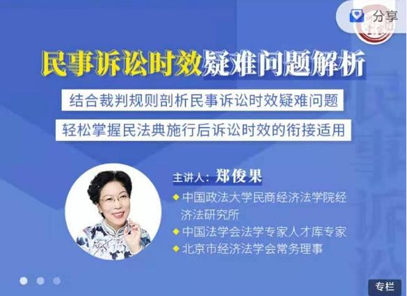 郑俊果:民事诉讼时效疑难问题解析,轻松掌握民法典施行后诉讼时效的衔接适用!