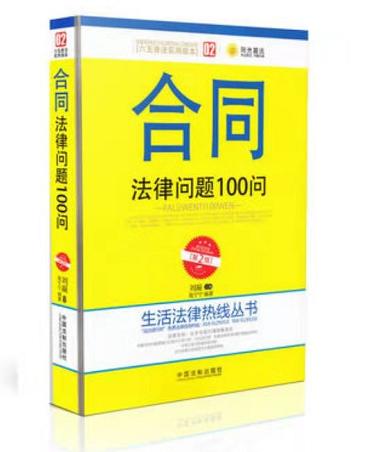 合同法律问题100问第2版,电子书PDF