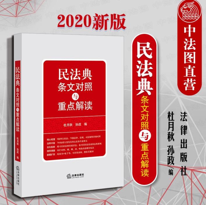 2020版民法典条文对照与重点解读杜月秋、孙政著作,电子书PDF