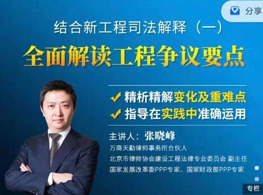 张晓峰:结合新工程司法解释(一)全面解读工程争议要点,价值399元