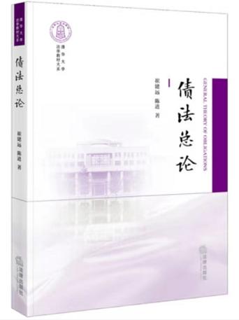 2021版债法总论,崔建远、陈进著作(电子书PDF)