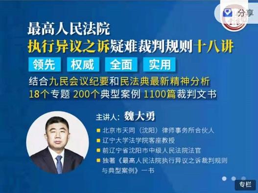 魏大勇:最高人民法院执行异议之诉疑难裁判规则十八讲,价值699元