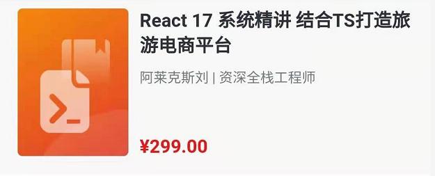 《React17系统精讲结合TS打造旅游电商平台》,价值299元