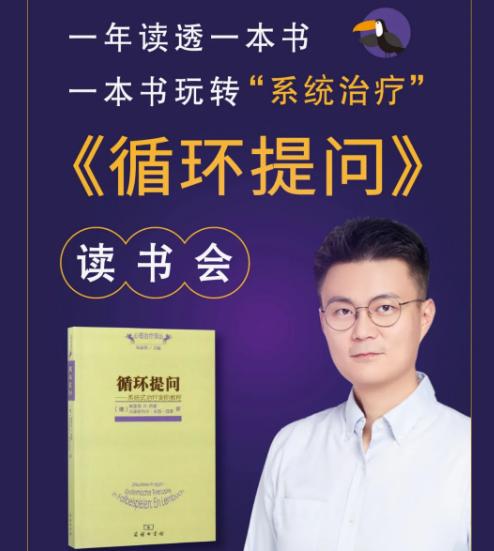 李松蔚:《循环提问》读书会,一年读透一本书