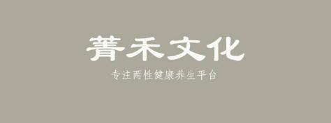 青禾文化·男性健康力量,价值1413元