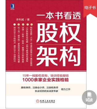 一本书看透股权架构,李利威电子书PDF,价值79元