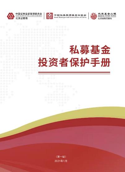 私募基金投资者保护手册2021年,电子书PDF