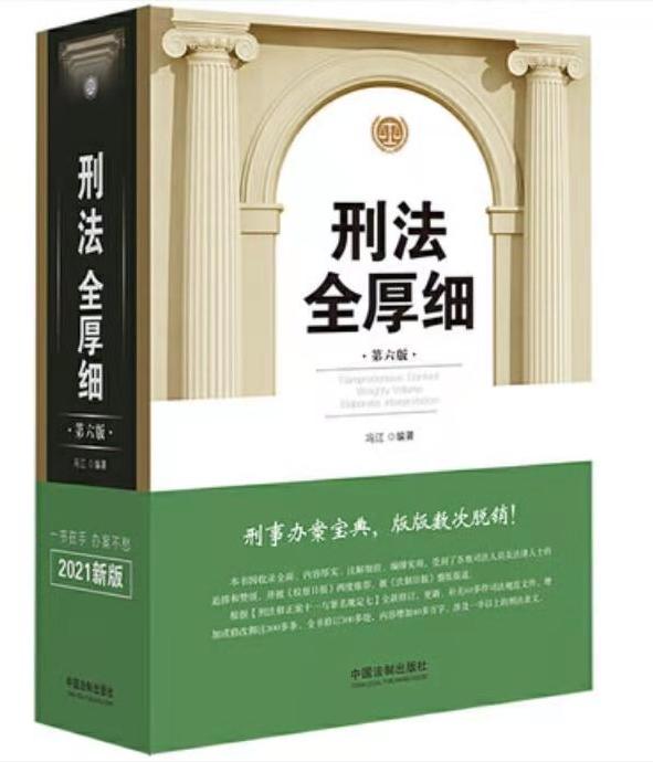 冯江:刑法全厚细第三版2017,价值158元(电子书PDF)