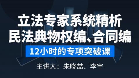 朱晓喆、李宇:立法专家系统精析民法典物权编、合同编,价值599元