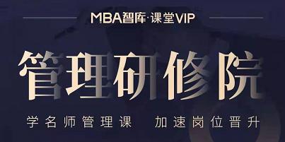 MBA智库:《管理研修院》价值1298元