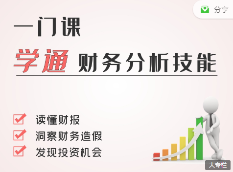 金融壹课:一门课学通财务分析技能,价值1099元