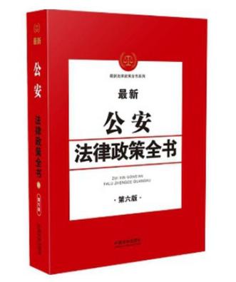 2021公安法律政策全书(第六版),电子书PDF