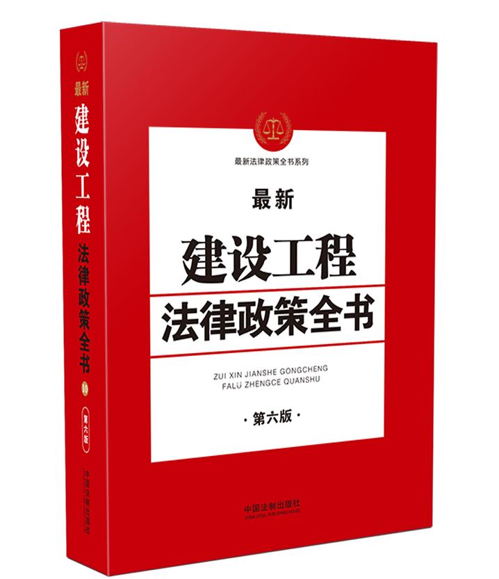 2021建设工程法律政策全书(第六版)电子书PDF