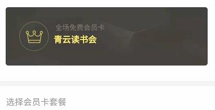卢克文青云读书会年费会员,价值699元