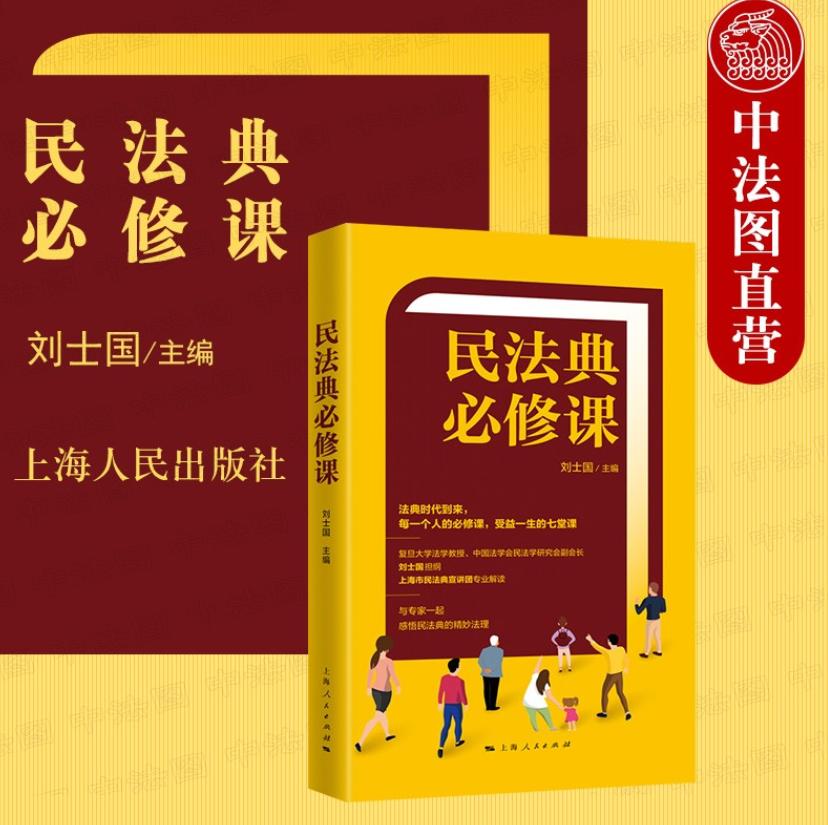 民法典必修课2021版,电子书PDF