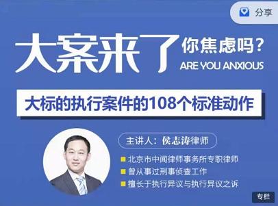 法律名家·侯志涛:大标的执行案件的108个标准动作,价值699元