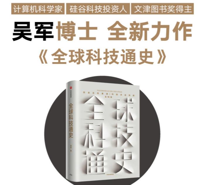 吴军人类科技从史前石斧到量子通信,洞察未来趋势!