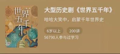 大型历史剧《世界五千年》,价值268元
