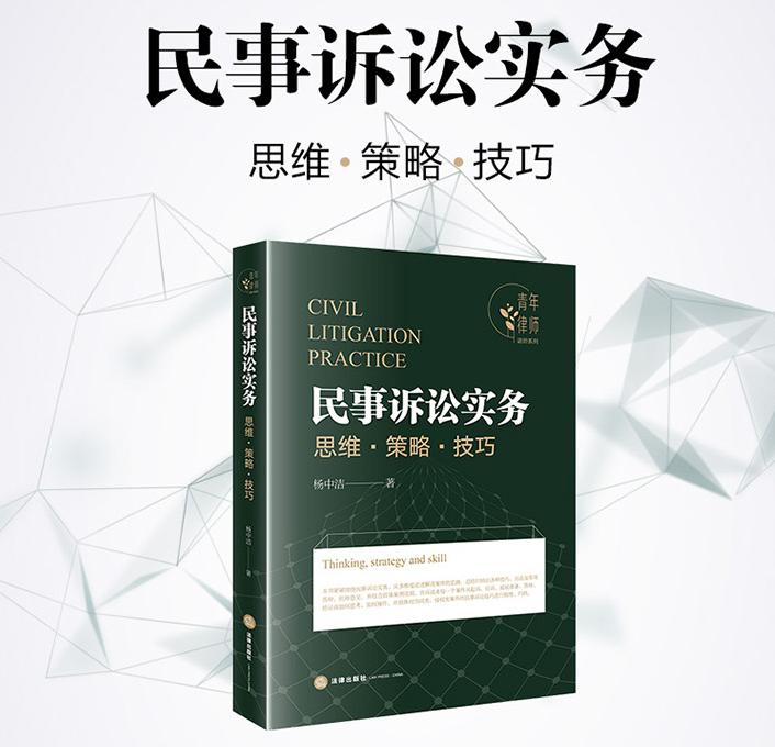 《民事诉讼实务:思维·策略·技巧》2020版电子书PDF