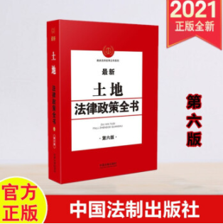 土地法律政策全书(第六版),电子书PDF