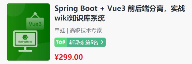 SpringBoot+Vue3前后端分离实战wiki知识库系统,价值299元