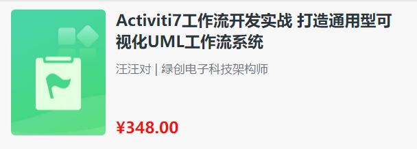 Activiti7工作流开发实战:打造通用型可视化UML工作流系统,价值348元