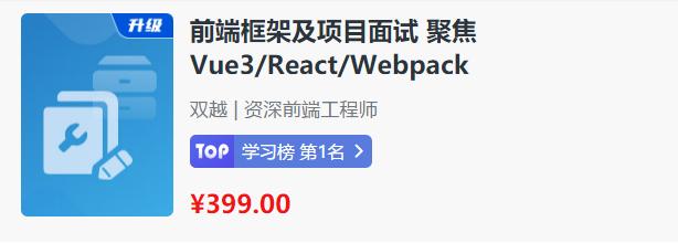 双越:前端框架及项目面试聚焦Vue3/React/Webpack(升级版),价值399元