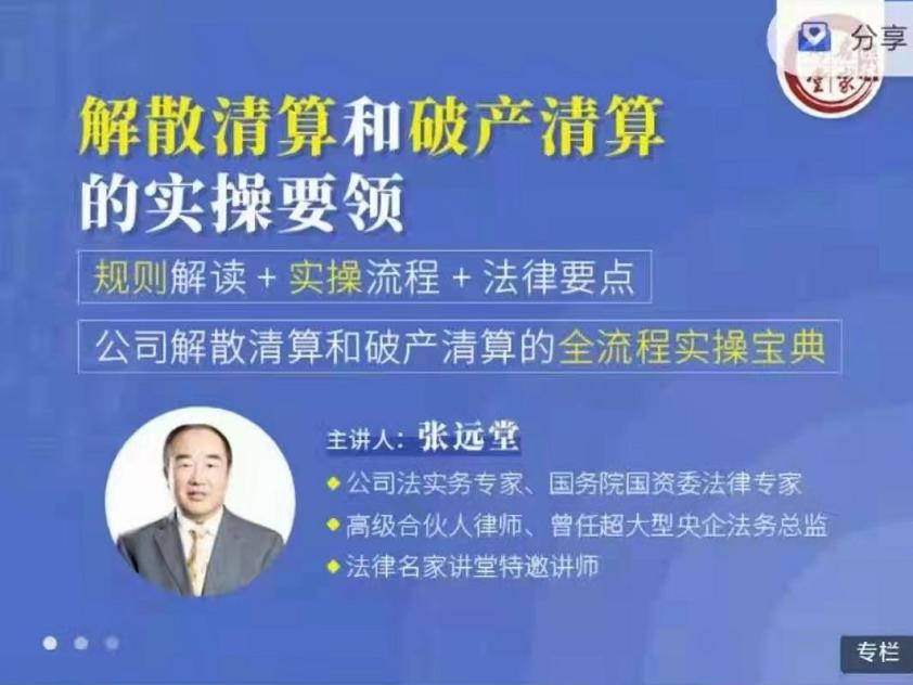 张远堂:解散清算和破产清算的实操要领,价值699元