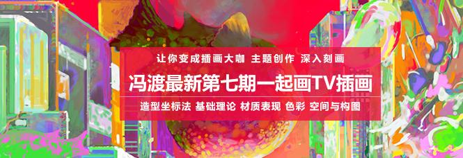 冯渡最新第7期一起画TV插画零基础手绘,全套资料