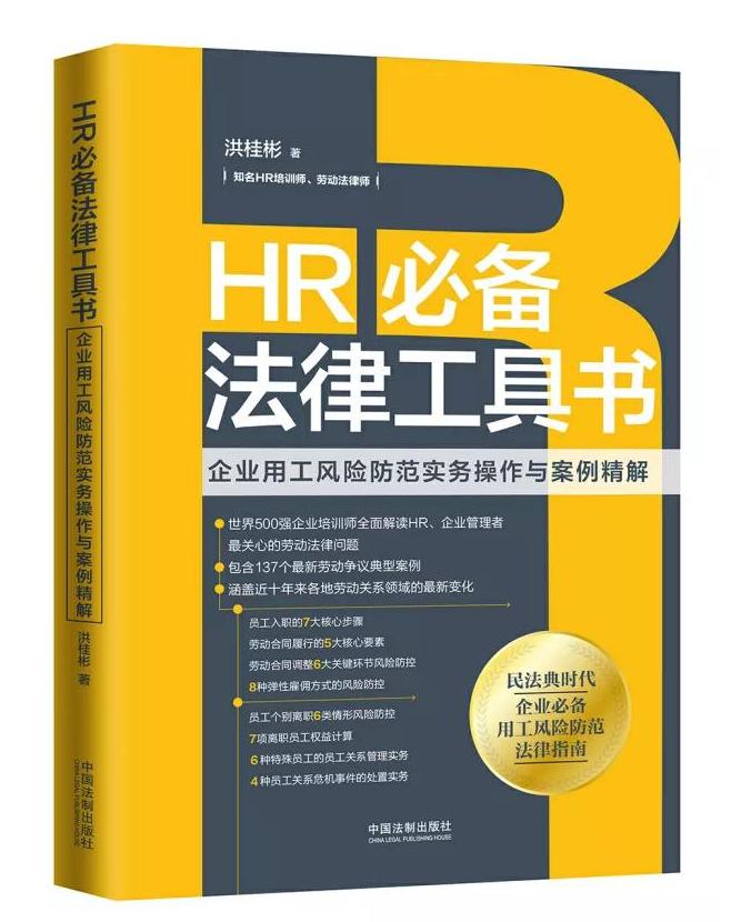 洪桂彬·HR必备法律工具书:企业用工风险防范实务操作与案例精解,电子书pdf