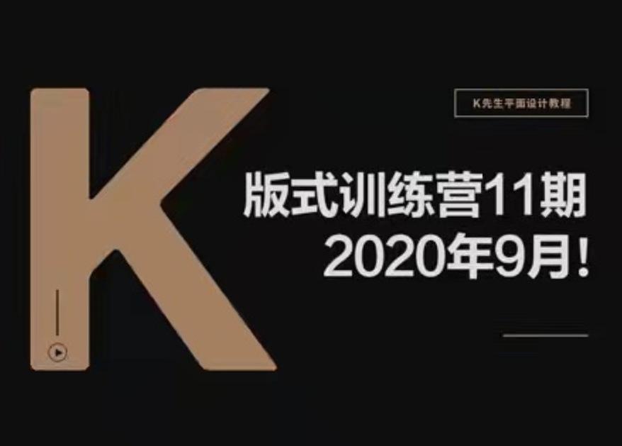 K先生第11期版式训练营,2020(高清有素材)