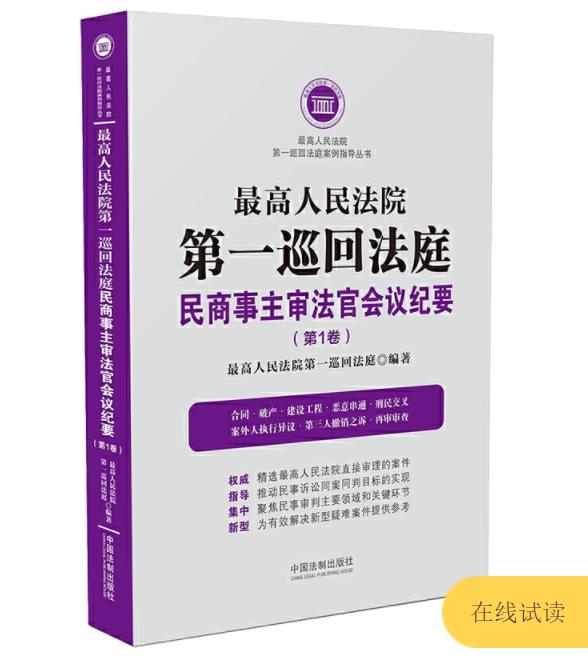 最高人民法院第一巡回法庭民商事主审法官会议纪要(第1卷),电子书pdf