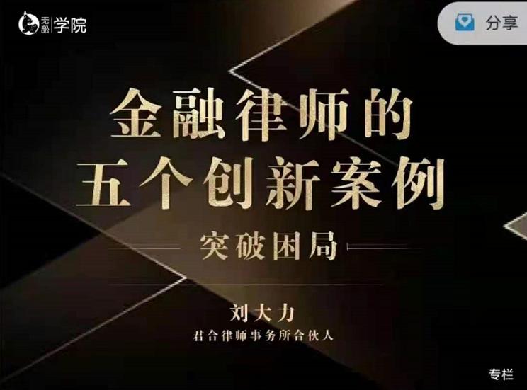刘大力:金融律师的五个创新案例突破困局,无讼学院