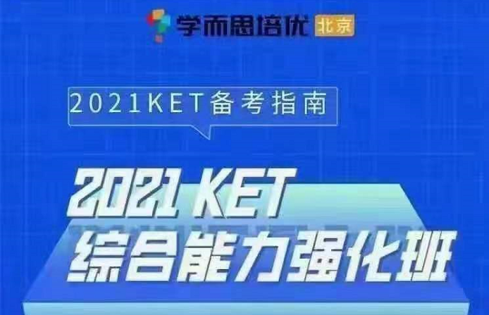学而思2021KET与PED综合能力强化班