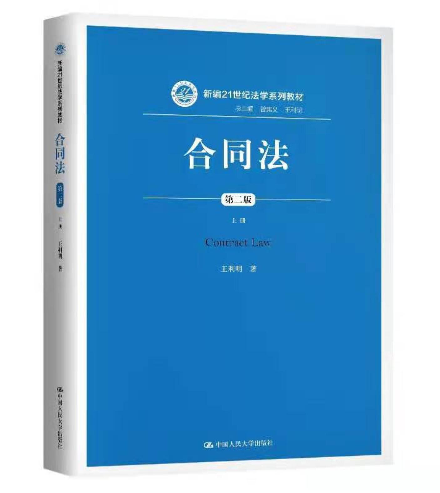 合同法第二版王利明上下册2021,电子书pdf
