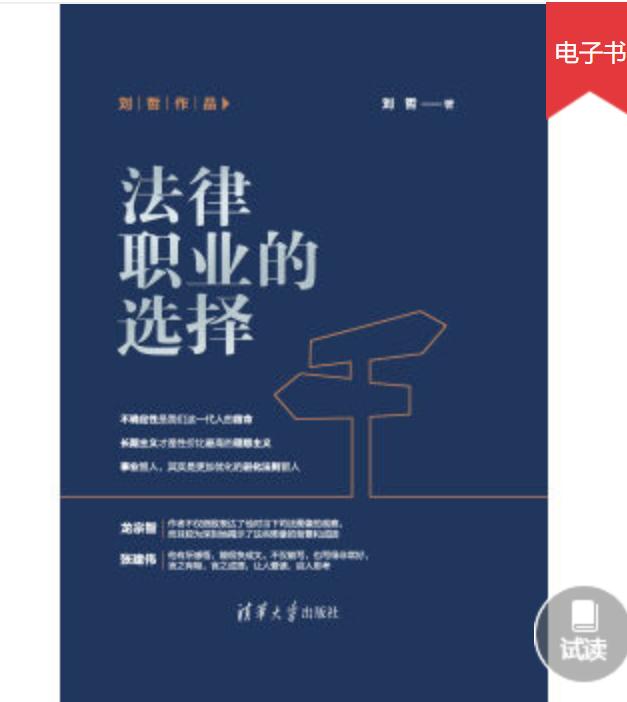 刘哲:法律职业的选择,电子书pdf