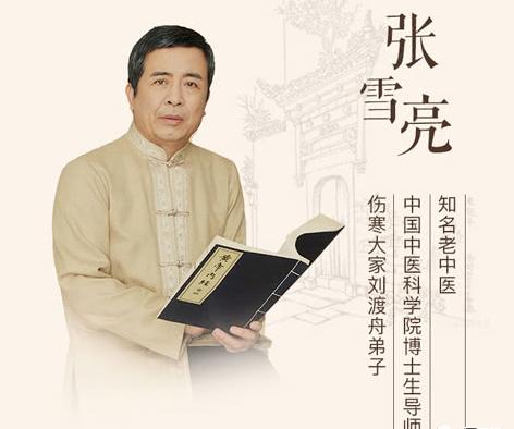 张雪亮:讲透《黄帝内经》的100个养生智慧,打通人体经络!