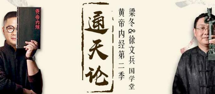 国学堂:徐文兵 梁冬《黄帝内经》第二季通天篇(音频+pdf)
