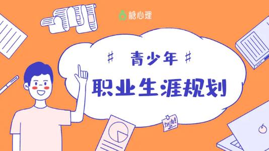 胡家乐:青少年职业生涯规划课(二期)视频12讲,价值1199元