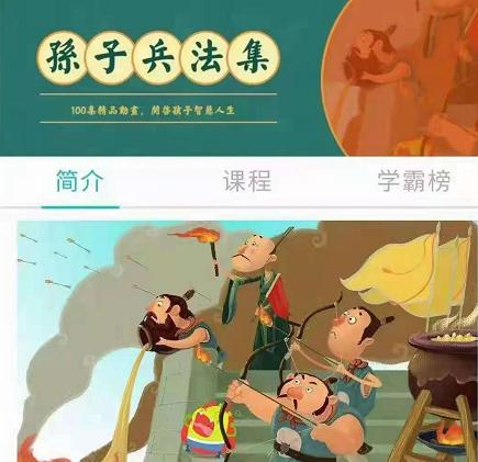 孙子兵法100集动画片,开启孩子的智慧人生!
