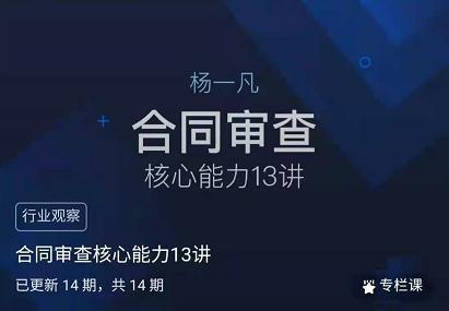 杨一凡:合同审查核心能力13讲,价值299元