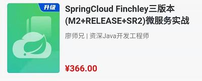 廖师兄 SpringCloud Finchley三版本(M2+RELEASE+SR2)微服务实战,价值366元