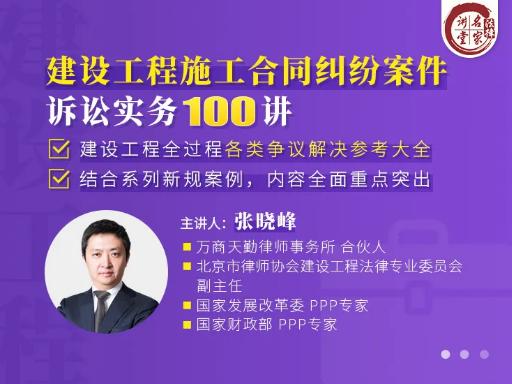 张晓峰:民法典时代建设工程施工合同争议解决100讲,价值1299元