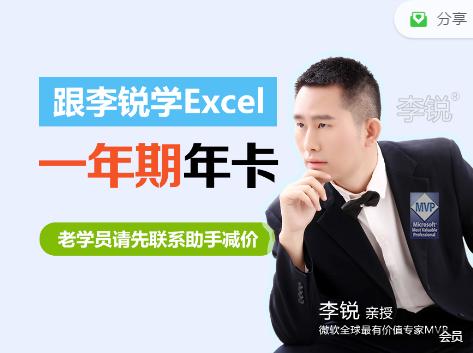 跟李锐学Excel年卡,价值4499元