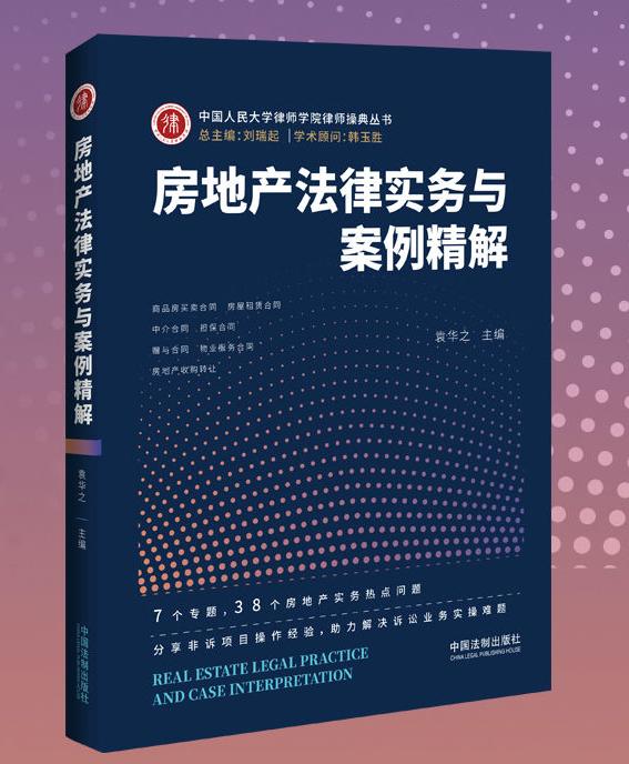 房地产法律实务与案例精解袁华之著作,电子书PDF