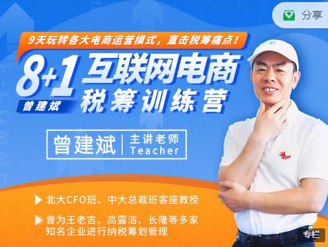 二肆财税:互联网电商税筹训练营