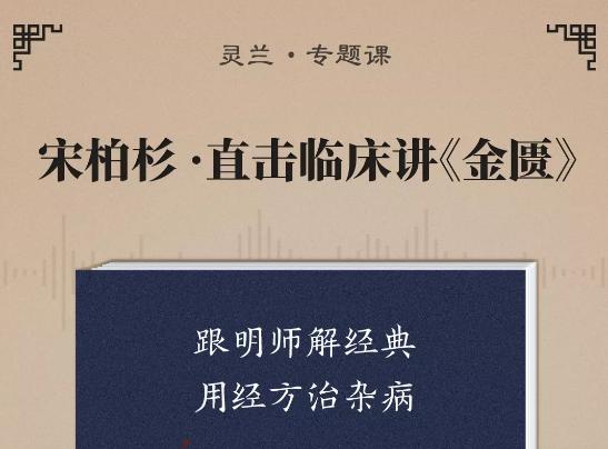 宋柏杉:直击临床讲金匮,网盘下载