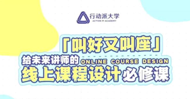 彭小六功夫老师《线上课程设计必修课》课程设计必修课!
