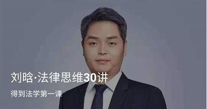 刘晗法律思维30讲,得到法学网盘下载