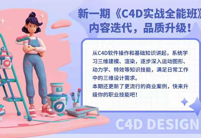 郭术生徐斌C4D实战全能班第十期